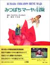Kumada_mayano_boken